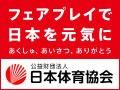 FairPlay-bnr_120_90.jpg